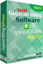 Gujarati Excel Billing Software