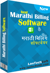 Marathi Excel Billing Software
